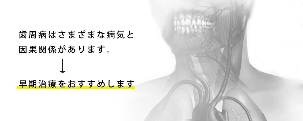 歯周病から他の病気にかかることも